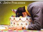 Свежее фото Организация праздников поздравим ваших близких и родных, 38406062 в Сочи