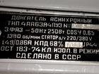 Увидеть фото  Двигатель асинхронный 38660704 в Сочи