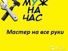 Скачать бесплатно foto  Домашний мастер или Муж на час 39859395 в Сочи
