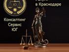 Новое изображение Юридические услуги Юридические услуги, консультации, юристы 69220419 в Сочи