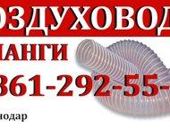 Гофрированный шланг ПВХ пищевой Краснодарский магазин Резинотехника предлагает С