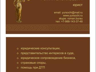 Скачать бесплатно foto Разное юридическая консультация 32482030 в Сочи