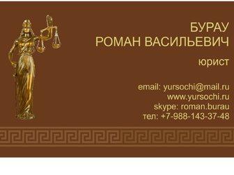 Смотреть фото  юридическая консультация 32737456 в Сочи