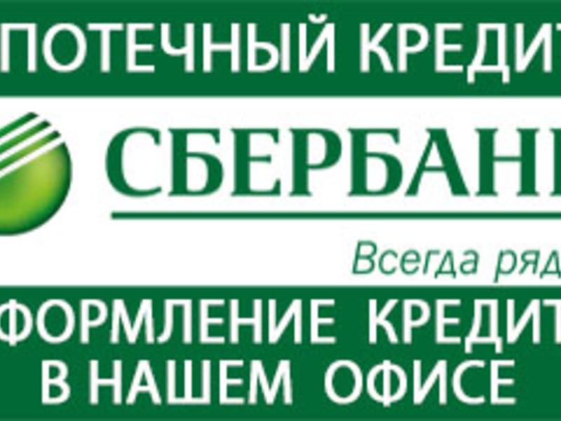 недвижимость по ипотеке сбербанка россии самый первый