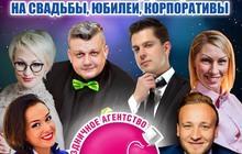 Полный спектр праздничных услуг в Солнечногорске Зеленограде Клину