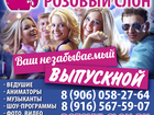 Свежее фотографию Организация праздников Ведущий на выпускной в Солнечногорске Зеленограде Клину 32114389 в Солнечногорске