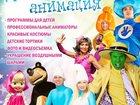 Увидеть foto Организация праздников Клоуны на детский праздник в Солнечногорске 33178585 в Солнечногорске