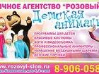 Уникальное фото Организация праздников Детская анимация в Солнечногорске 33182358 в Солнечногорске