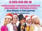 Скачать изображение Организация праздников Дед Мороз и Снегурочка в Солнечногорске, Заказ Дед Мороза Солнечногорск, 33877581 в Солнечногорске