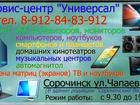 Скачать бесплатно фото  Сервис-Центр Универсал 39317181 в Сорочинске