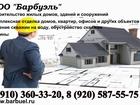 Фотография в   А. Организация БАРБУЭЛЬ выполнит строительство в Губкине 0