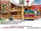 Скачать бесплатно фотографию Строительство домов Деревянные дома, бани, беседки 24407898 в Ставрополе