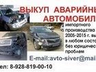 Скачать бесплатно фотографию Аварийные авто Выкуп аварийных авто 2005-2015г, в, 32477875 в Ставрополе