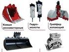 Смотреть фотографию Спецтехника Оборудование для общеземляных работ: ковш, грейфер, трамбовка 32637757 в Ставрополе