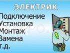 Фото в Электрика Электрика (услуги) монтаж электропроводки   - установка электроточек; в Ставрополе 0