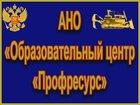Фотография в Образование Повышение квалификации, переподготовка Образовательный центр «Профресурс» приглашает в Ставрополе 0