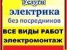 Фотография в Электрика Электрика (услуги) Услуги электрика-специалиста. Электромонтажные в Ставрополе 0