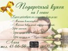 Уникальное foto Массаж Массаж лечебно-оздоровительный, Все виды массаж 33533981 в Ставрополе