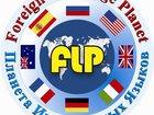 Фотография в Образование Иностранные языки НП «Планета Иностранных Языков» предлагает в Ставрополе 0