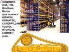 Свежее изображение  Ходовка для экскаваторов и бульдозеров 33988070 в Ипатово
