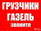 Увидеть фотографию  Грузчики Грузоперевозки 24- часа Без Выходных 33993897 в Ставрополе