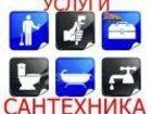 Увидеть изображение Сантехника (услуги) Услуги сантехника без посредников, Сантехник 34016680 в Ставрополе
