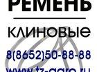 Фото в   Магазин Резинотехника предлагает купить ремни в Ставрополе 125