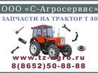Уникальное фотографию  Запчасти на трактор юмз 6 34683438 в Ставрополе