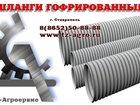 Свежее изображение  Гофрированный шланг 32 мм 34689949 в Ставрополе
