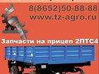 Новое фото  Гидроцилиндр подъема прицепа 1 ПТС 2 34804636 в Ставрополе
