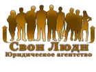 Изображение в   Юридическое агентство Свои Люди  355003, в Ставрополе 500