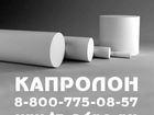 Скачать бесплатно изображение  Капролон стержни 35722666 в Ставрополе