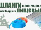 Уникальное изображение  шланг пвх 6 37621695 в Ставрополе