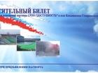 Смотреть изображение  Поездки на термальные источники в село Казьминское с проживанием, 37669839 в Ставрополе