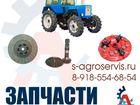Фото в   Тракторные запчасти МТЗ. Внимание! Распродажа в Ставрополе 68