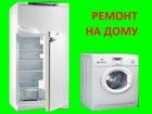 Фото в Ремонт электроники Ремонт бытовой техники Качественный, недорогой ремонт холодильников, в Ставрополе 0