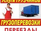 Увидеть foto  Услуги Грузчиков & Переезды, Грузоперевозки, Вывоз мусора 38586655 в Ставрополе