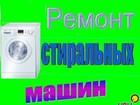 Фотография в Ремонт электроники Ремонт бытовой техники Качественный, недорогой ремонт Стиральных в Ставрополе 0
