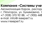Скачать фотографию Разное Автоматизация фаст-фуд на базе R-Keeper 7 39042356 в Ставрополе