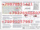 Просмотреть изображение  Разработаю строительные документы ППР, ППРк, ТК 42177785 в Ставрополе