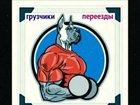 Просмотреть foto  Грузчики, Грузоперевозки, Переезды, Вывоз мусора 68835685 в Ставрополе