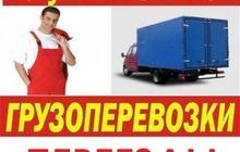 Услуги грузчиков и переезды, вывоз мусора