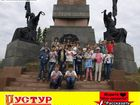 Просмотреть фото  Туры в Уфу для школьников из Сатерлитамака 32518988 в Стерлитамаке