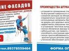 Скачать бесплатно фото Разные услуги Утепление и отделка зданий (мокрый фасад) 33285982 в Стерлитамаке