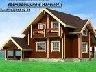 Увидеть фото Продажа домов Продажа домов от Застройщика в с, Иглино, Без Комисии 38334957 в Стерлитамаке