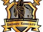 Увидеть изображение  Юридические услуги 38897708 в Стерлитамаке
