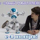 Робототехника курсы