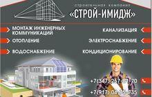 Монтаж инженерных коммуникаций, Услуги, Уфа