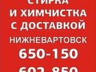 Скачать бесплатно фото  Химчистка, Стирка, Доставка 38997572 в Нижневартовске