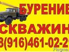 Скачать foto Другие строительные услуги Бурение скважин на воду по ключ 39809044 в Чехове